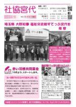 広報誌 社協宮代第94号(2021年10月発行)