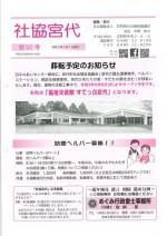 広報誌 社協宮代第92号・ひまわりだよりNo.35(2021年2月発行)