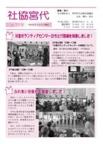 広報誌 社協宮代77号(2016年3月発行)