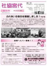 広報誌 社協宮代第89号・ひまわりだよりNo.34 (2020年3月発行)