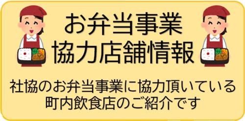 お弁当事業協力店舗紹介