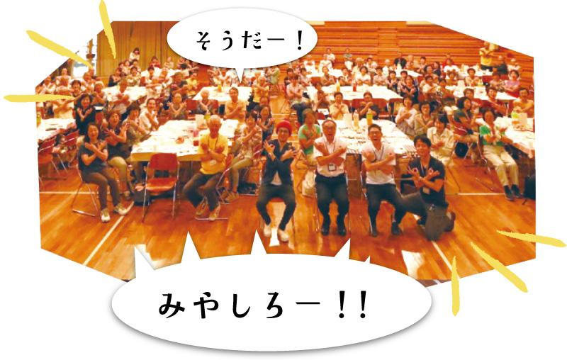 みなさんで埼玉ポーズ!