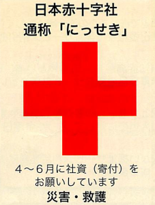 日本赤十字社