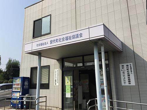 宮代町社会福祉協議会