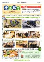 広報誌 社協宮代81号 会員募集特別号(2017年4月発行)