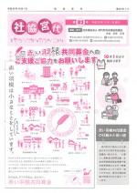 広報誌 社協宮代82号 (2017年10月発行)