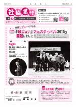 広報誌 社協宮代83号(2018年3月発行)